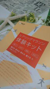 化粧品をとる撮影ブースで英語のパンフレットを撮る
